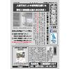 DM(大勇新聞)19.9月号改訂版.jpg