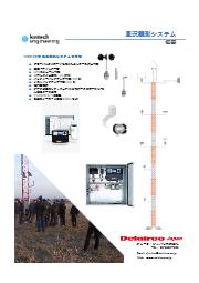 風況観測システム 表紙画像