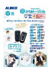 特定小電力トランシーバー『DJ-PX10』 表紙画像