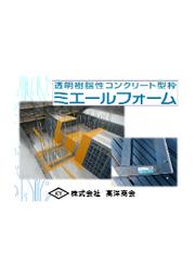 透明アクリル製コンクリート型枠のご提案【※施工例付き資料を進呈】 表紙画像