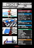 【小冊子】フィルムアプリケーターハンドブック ~なぜ自動化?どうやって自動化?~