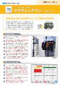 RFIDタグ持込工具管理システム『タグチェックマンType-G』