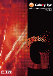 3Dレーザー計測データCAD化ソフト『Galaxy-Eye』 表紙画像