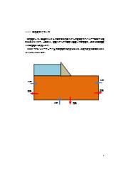 【技術資料】ISCEF 粘性境界について 表紙画像