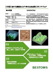 NCプログラム自動生成システム『BESTOWS Milling』 表紙画像