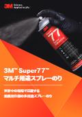 『3M Super77 マルチ用途スプレーのり』カタログ