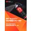 『3M Super77 マルチ用途スプレーのり』カタログ 表紙画像