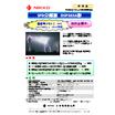 耐雷器用分離器(SPD分離器) DSP103A 表紙画像