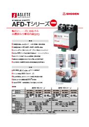 電源用SPD『AFD-Tシリーズ』 表紙画像