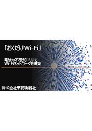 【資料】「おくだけWi-Fi」 表紙画像