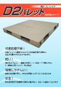 最軽量2.7kg~!『ダンボールパレット』製品カタログ