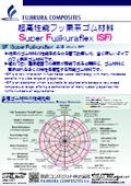 ※日英文 超高性能フッ素系ゴム材料 Super Fujikuraflex (SF)