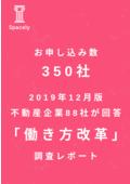 【お申込数350件!】〈88社が回答!2019年12月版〉不動産企業の「働き方改革」調査レポート