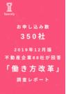 【お申込数350件!】〈88社が回答!2019年12月版〉不動産企業の「働き方改革」調査レポート 表紙画像