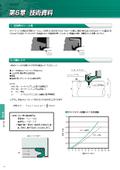 回転用シール『ヘキサシールの技術資料』を進呈! 表紙画像
