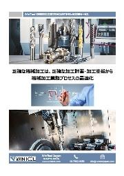 機械加工業務デジタル化支援サービス 表紙画像