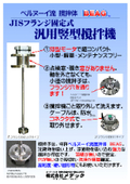 JISフランジ固定式 汎用竪型遠心式撹拌機 表紙画像