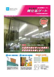 超大型電動カーテン『間仕区ゲート』 表紙画像