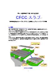 プレキャストPC床版『CFCCスラブ』 表紙画像