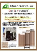 施工方法『木目調アルミウォール 格子ウッド 連結タイプ』 表紙画像