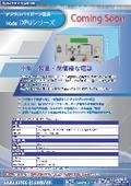 デジタルバイポーラ電源『DPUシリーズ』 表紙画像