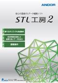国産STL編集ソフト 1クリックでポリゴンデータを簡略化! 表紙画像