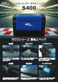 レーザー加工機『S400』 表紙画像
