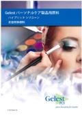 Gelest 化粧品用原料PCSカタログ2017 表紙画像