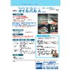 製品カタログ[オイルパルA] 20200720.jpg
