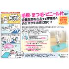 衛生管理がカワル!エクシールステップマット「漫画付リーフレット」 表紙画像