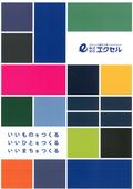金属・ステンレス加工サービス カタログ 表紙画像