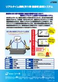 リアルタイム傾斜(吊り荷・重機等)監視システム