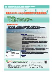 エコクレイTS工法の表層安定剤『TS バインダー』 表紙画像