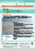 エコクレイTS工法の表層安定剤『TS バインダー』