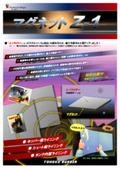 非粘着複合シート『マグネットZ-1』 表紙画像