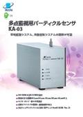 パーティクルカウンター 気中 小型 0.3μm 多点監視用 KA-03 表紙画像