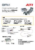 ターボチャージャー回転センサーシステム『Picoturn』