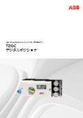 デジタルポジショナ『TZIDC』 表紙画像