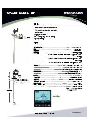 『ドラムポンプ用バッチ制御システム/エアーモーター方式(低粘度用)』 表紙画像