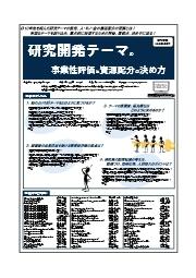 【書籍】研究開発テーマの事業性評価と資源配分の決め方 ( No.2007) 表紙画像