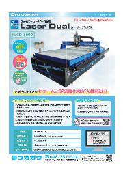 ファイバーレーザー切断機『レーザーデュアル』製品資料 表紙画像
