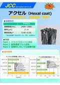 切削工具用PVD被膜『アクセル(Hexal coat)』 表紙画像