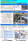 i-Constructionの期待に応える高耐久性埋設型枠「SDPフォーム」