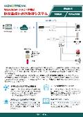 【防災IoT事例】防災重点ため池監視システム 製品カタログ 表紙画像