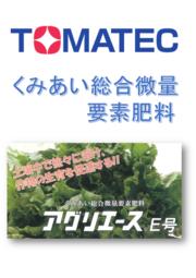 総合微量要素肥料 『アグリエースE号』 表紙画像