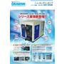 ■吐出量20立米/時の大容量のスクイズ式モルタルポンプ■コンクリート・モルタル圧送/バキュームポンプOKP-200ME 表紙画像
