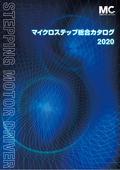 マイクロステップ総合カタログ  2020年