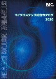 マイクロステップ総合カタログ  2020年 表紙画像
