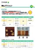酸化グラフェン『水分散型・溶剤分散型(新開発)・還元型・修飾型』 表紙画像