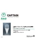 【資料】工場でパフォーマンスを向上させる照明 VTL